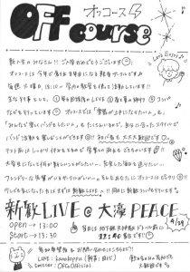 『新入生歓迎ライブ』福岡大学 OFFcourse 2018新歓LIVE