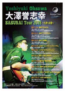 大澤誉志幸 sasurai tour