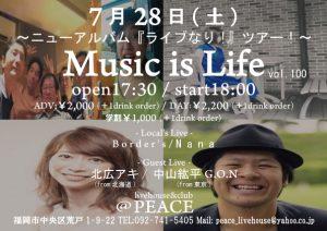 MUSIC IS LIFE vol.100 ~ニューアルバム『ライブなり!』ツアー!~