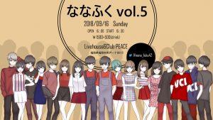 ななふく VOL.5
