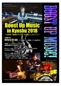 Boost Up Music in Kyushu 2018