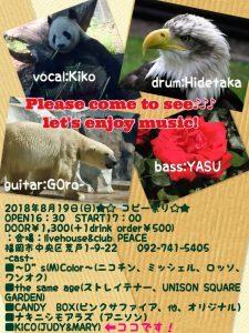 ★☆ コピー祭り☆★ vol.107 ~ Let's BAND! Let'sEnjoy!! ~