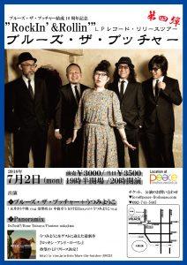 """ブルーズ・ザ・ブッチャー """"RockIn'&Rollin'""""LPレコード・リリースツアー 第4弾 in 福岡"""