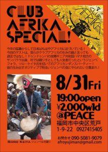 club AFRiKAスペシャル☆SOLO KEITA