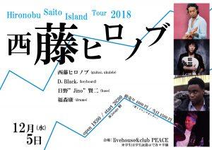 西藤ヒロノブ Hironobu Saito Island Tour 2018