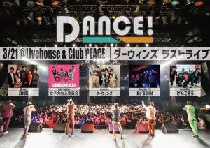 ダーウィンズ Last Live DANCE!