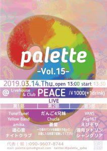 palette vol.15