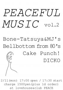PEACEFUL MUSIC vol.2