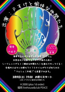 Peace-K 祭 ~福岡3月新月祭~