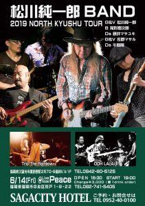 松川純一郎BAND 2019NORTH KYUSHU TOUR