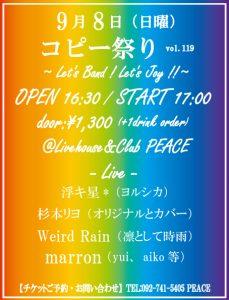 コピー祭り vol.119 ~ Let's BAND! Let's Enjoy!! ~