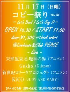 ★☆ コピー祭り☆★ vol.121 ~ Let's BAND! Let'sEnjoy!! ~