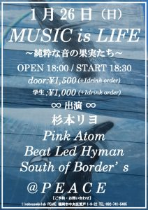 MUSIC is LIFE vol.109 ~純粋な音の果実たち~