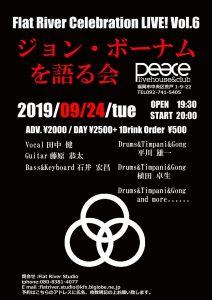 ジョン・ボーナムを語る会 Flat River Celebration Live! Vol.6