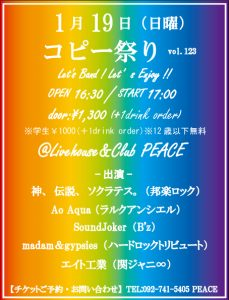 ★☆ コピー祭り☆★ vol.123 ~ Let's BAND! Let'sEnjoy!! ~