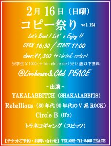 2/16(SUN)★☆ コピー祭り☆★ vol.124 ~ Let's BAND! Let'sEnjoy!! ~
