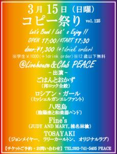 コロナウイルスの影響のため開催中止 コピー祭り☆★ vol.125 ~ Let's BAND! Let'sEnjoy!! ~