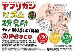アフリカンリズム研究所 for Musician @PEACE
