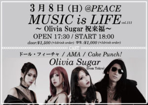 3/8(SUN)MUSIC is LIFE vol.111~Local's Music Live Party~