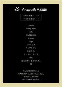 第9回A cappella Spirits九州・沖縄最終予選 (配信のみ)