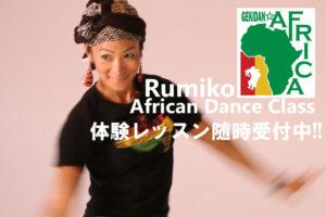劇団アフリカ・Rumikoダンスクラス