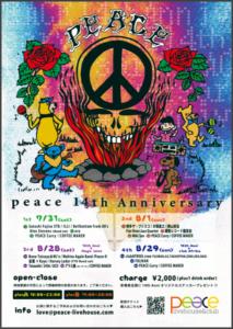 PEACE14th Anniversary ~14th Anni × club Afrika~