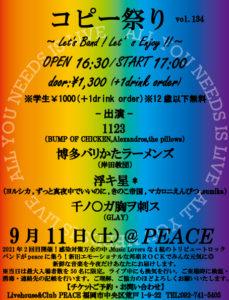 ★☆コピー祭り☆★ vol.134 〜Let's Band !Let's Enjoy !!〜