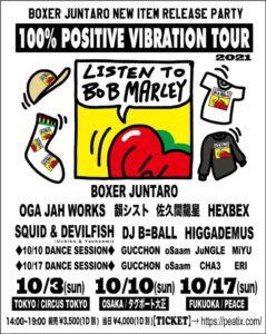 BOXER JUNTARO NEW ITEM RELEASE PARTY 【100% POSITIVE VIBRATION TOUR】