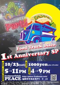Food Truck Disco ~1st Anniversary & Halloween SP~